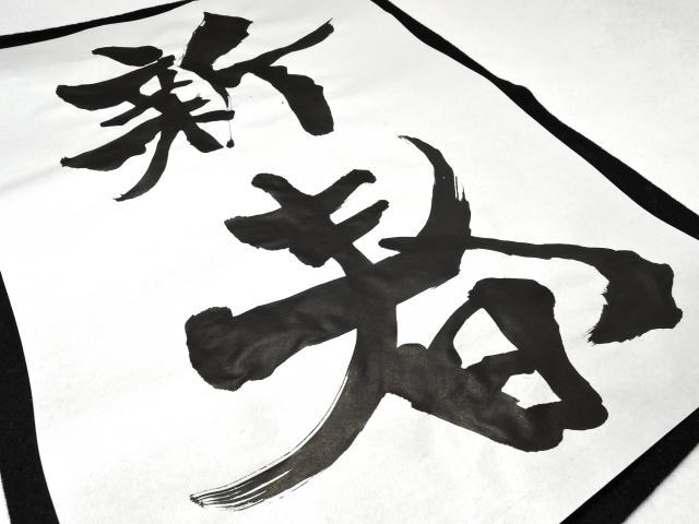美文字で年明け!簡単すぐに美しい文字を書く、書道の手習い〜書で描く一年の想い〜