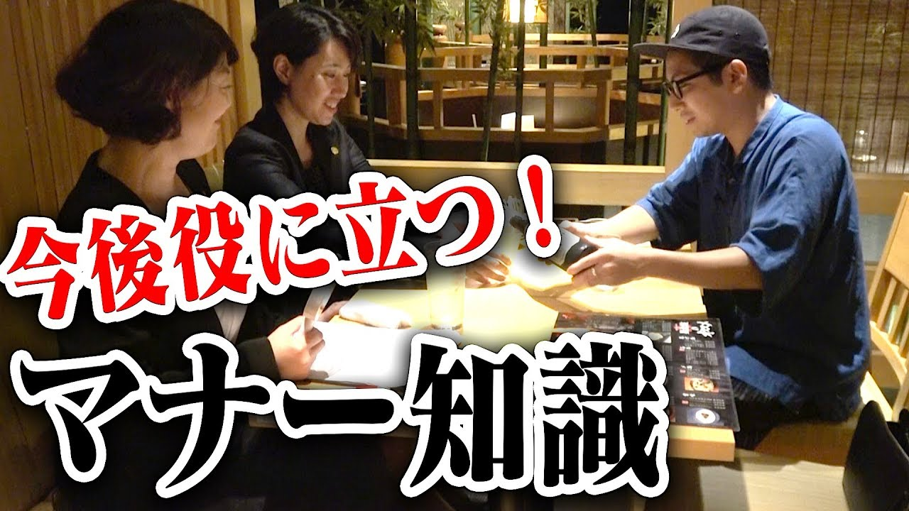 【新人・サラリーマン必見!!】知って得する!飲み会ビジネスマナー講座!!(前編