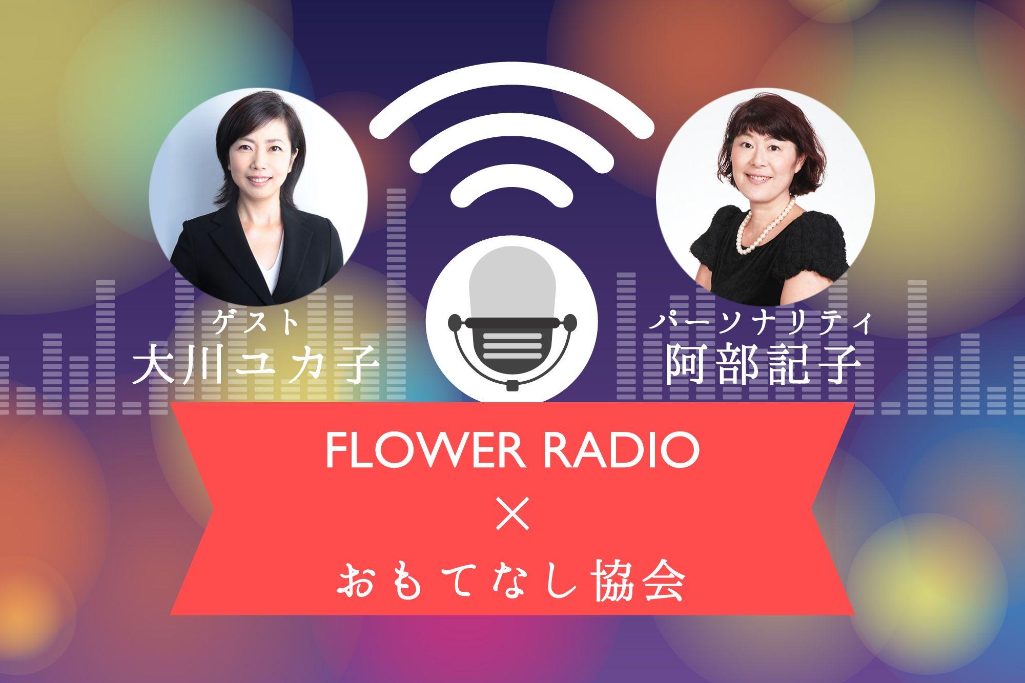 おもてなし協会-コミュニティFM放送フラワーラジオ