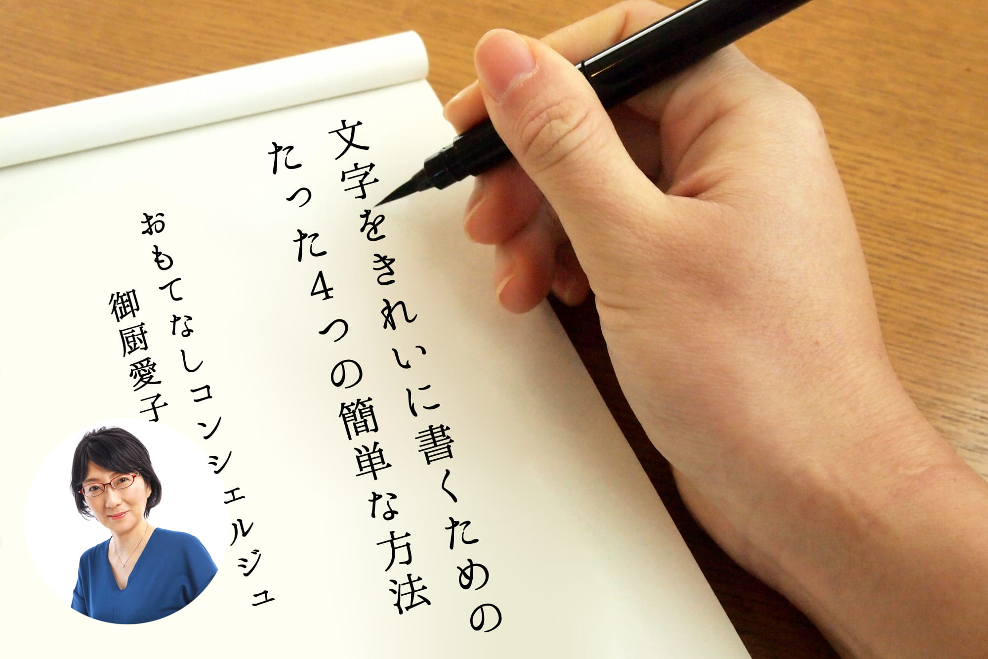 文字をきれいに書くためのたった4つの簡単な方法