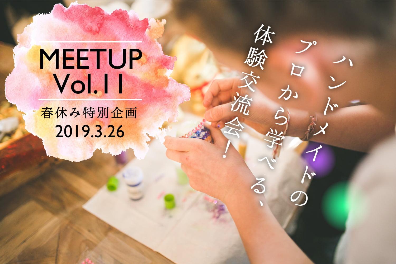 【春休み特別企画】 ハンドメイドのプロから学べる、ハンドメイドの体験交流会!