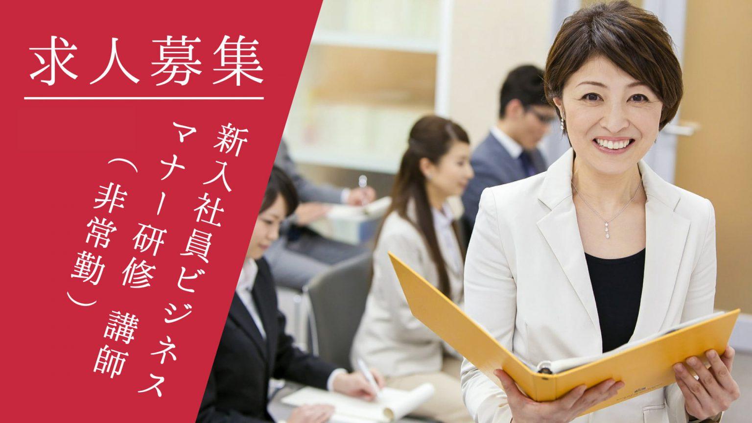 新入社員ビジネスマナー研修講師(非常勤)募集