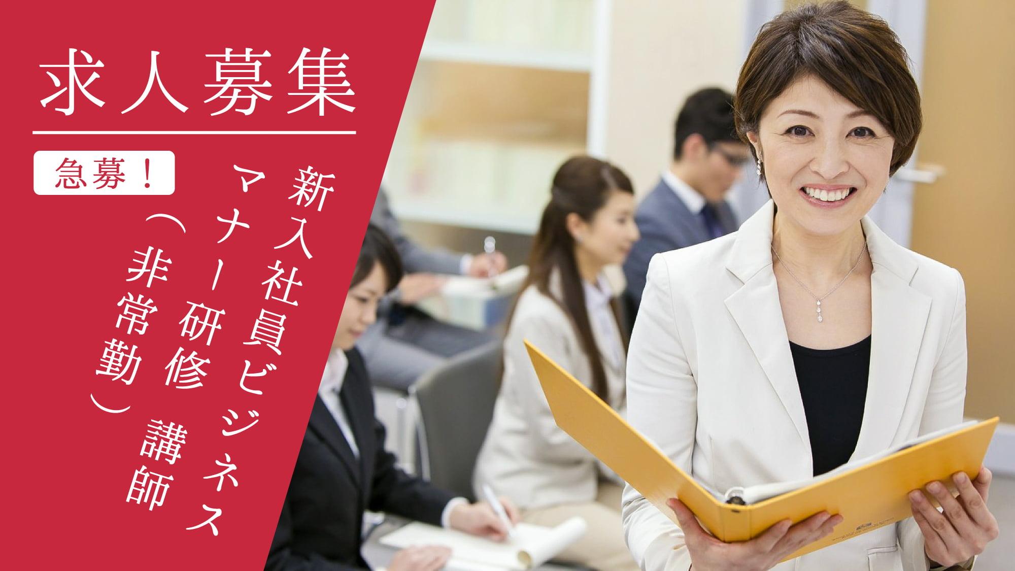 急募!新入社員ビジネスマナー研修講師募集