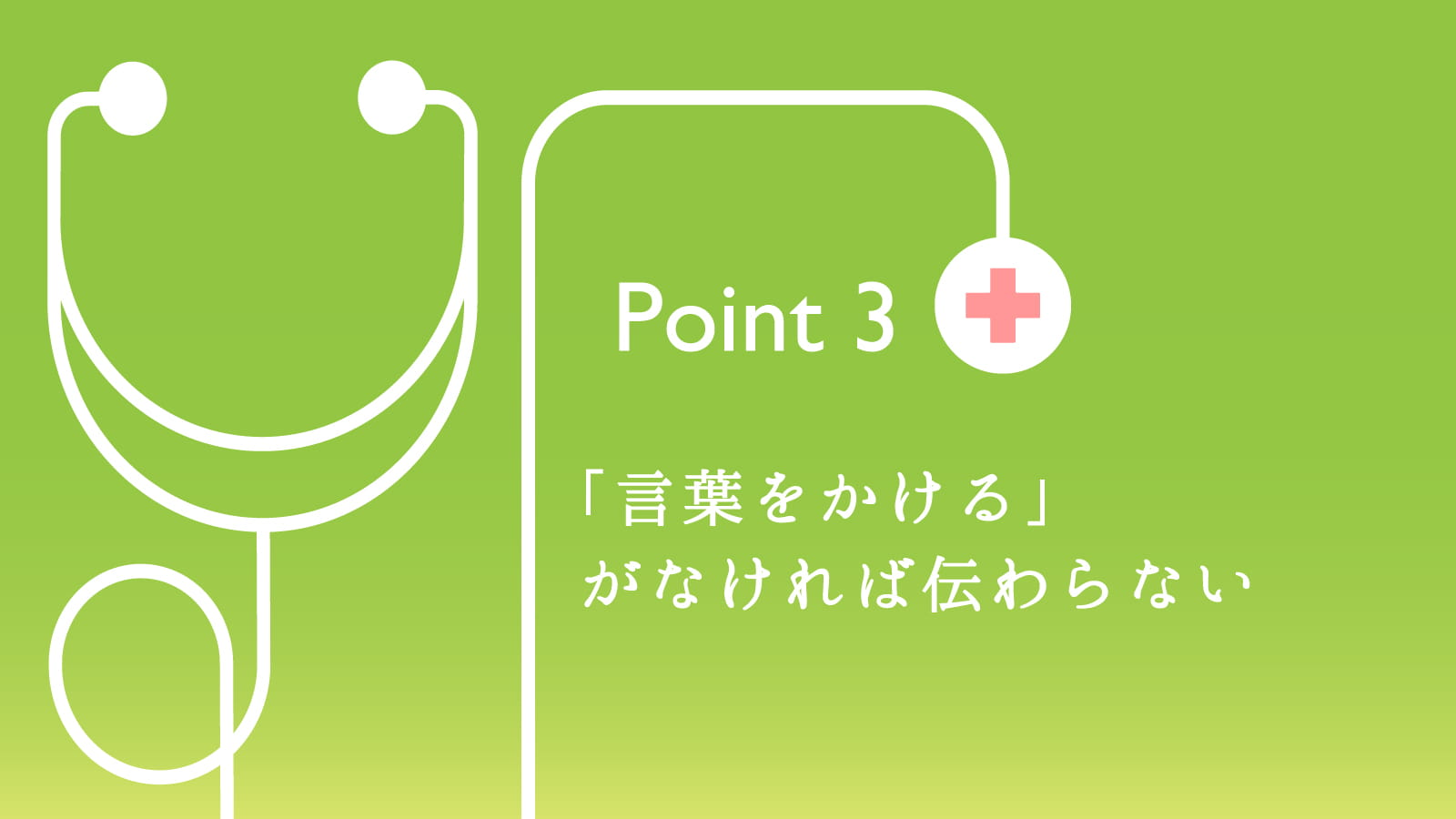 「診る」だけでなく「看る」患者さんの満足度が高いたった3つの医療接遇のポイント