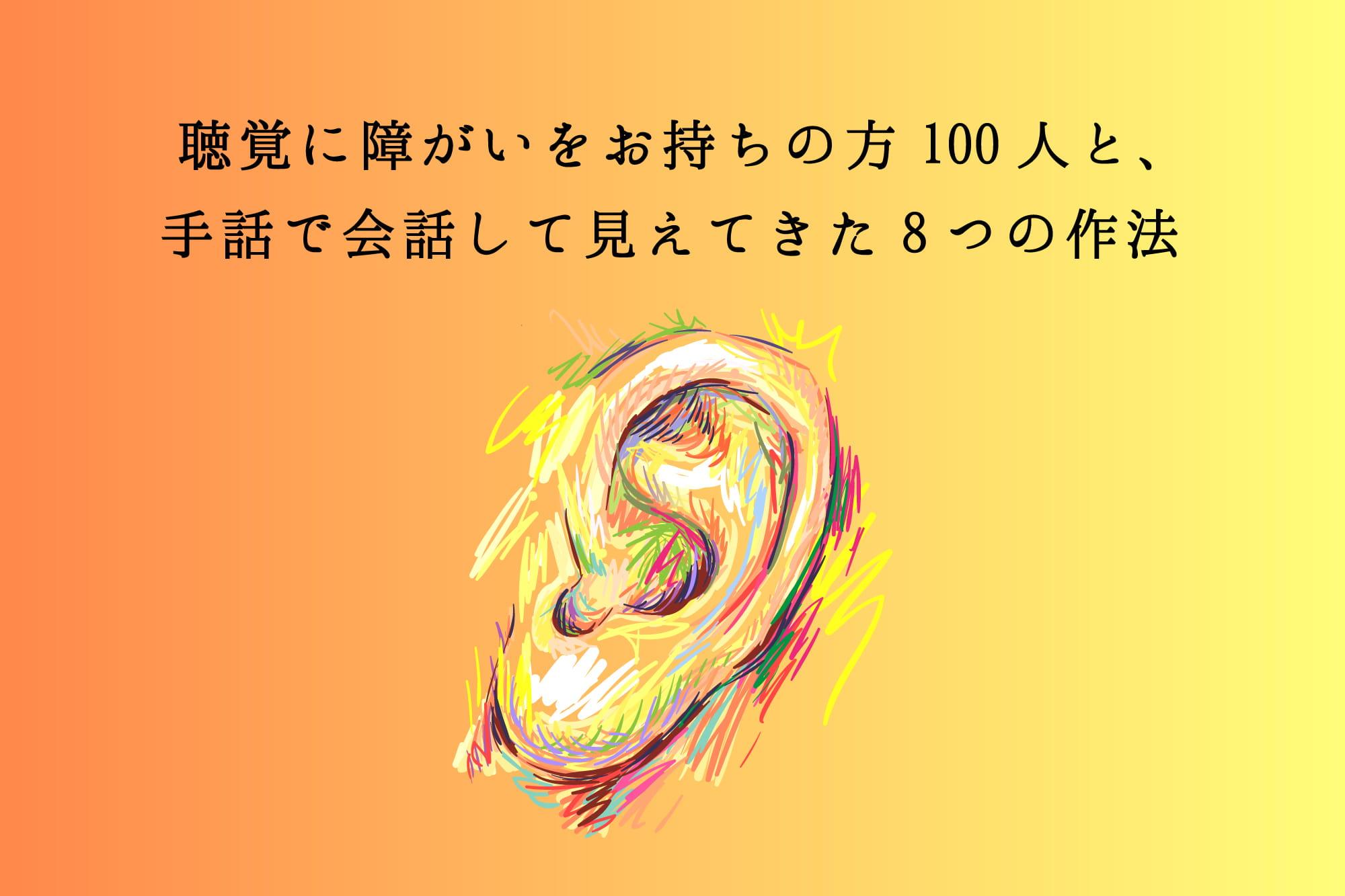 聴覚に障がいをお持ちの方100人と、手話で会話して見えてきた8つの作法