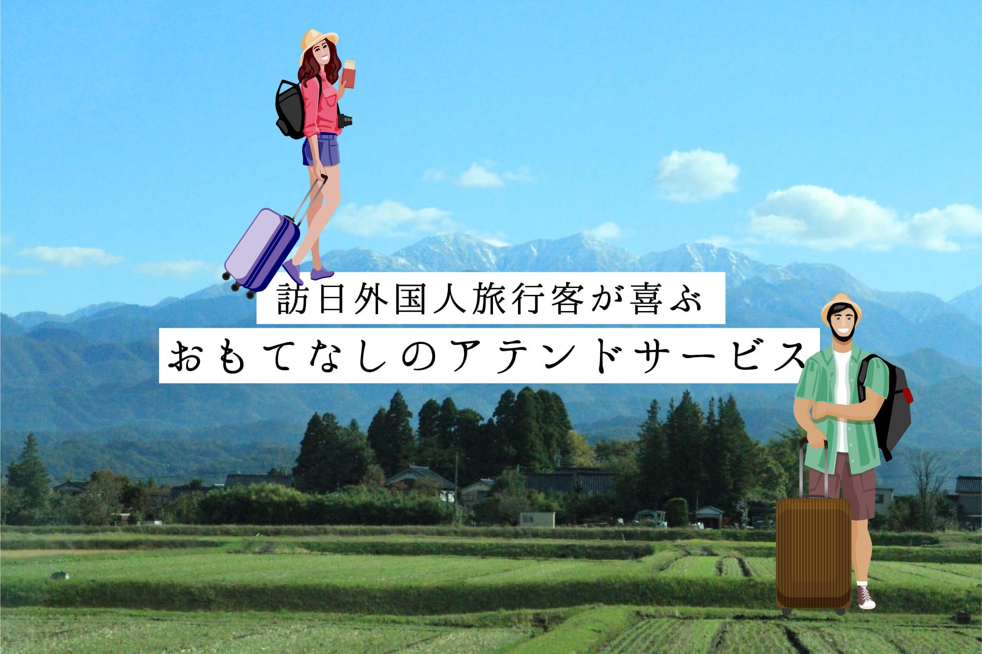 訪日外国人旅行客が喜ぶおもてなしのアテンドサービス
