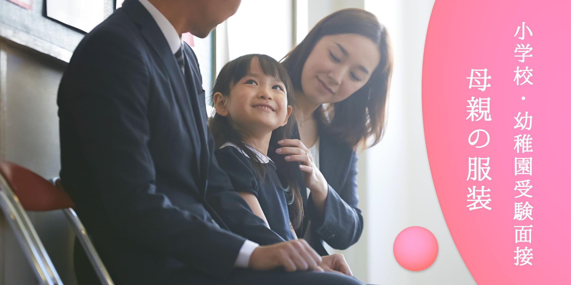 小学校受験面接、幼稚園受験面接で好印象を与える母親の服装