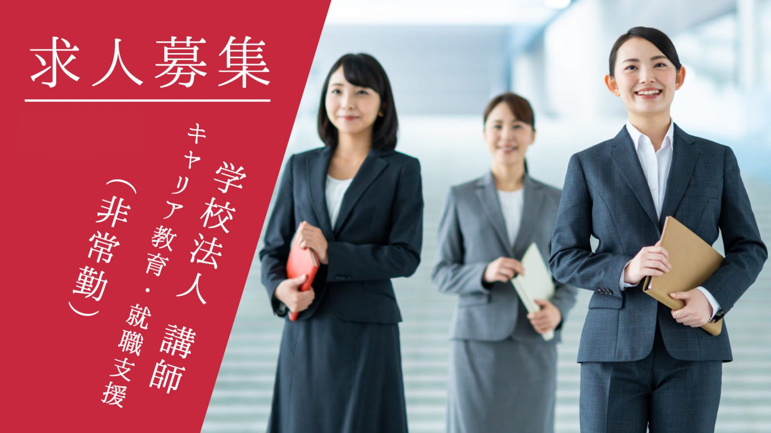 4月スタート人気の学校法人 学生へキャリア教育・就職支援 講師募集
