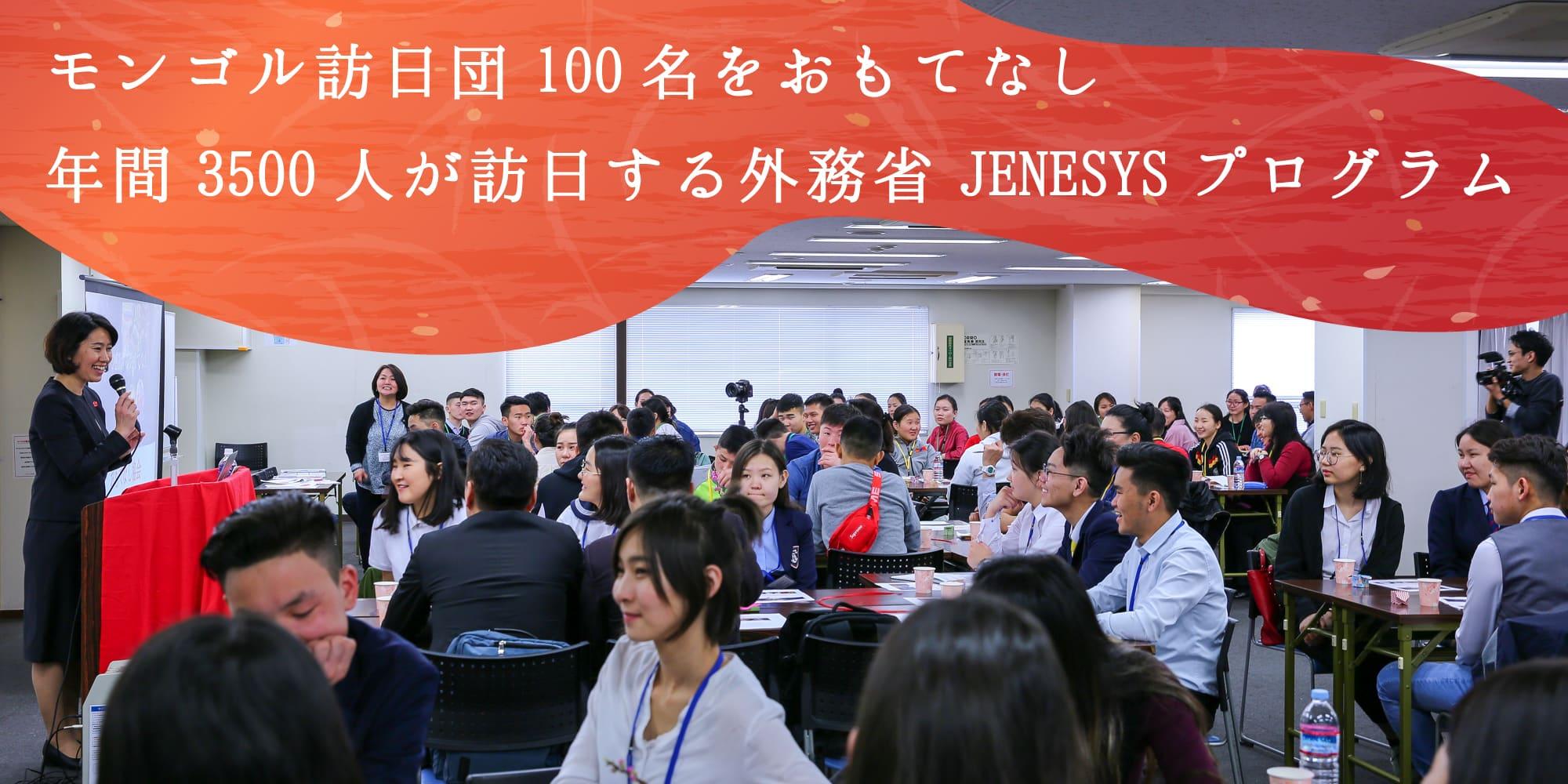 モンゴル訪日団JENESYSプログラム