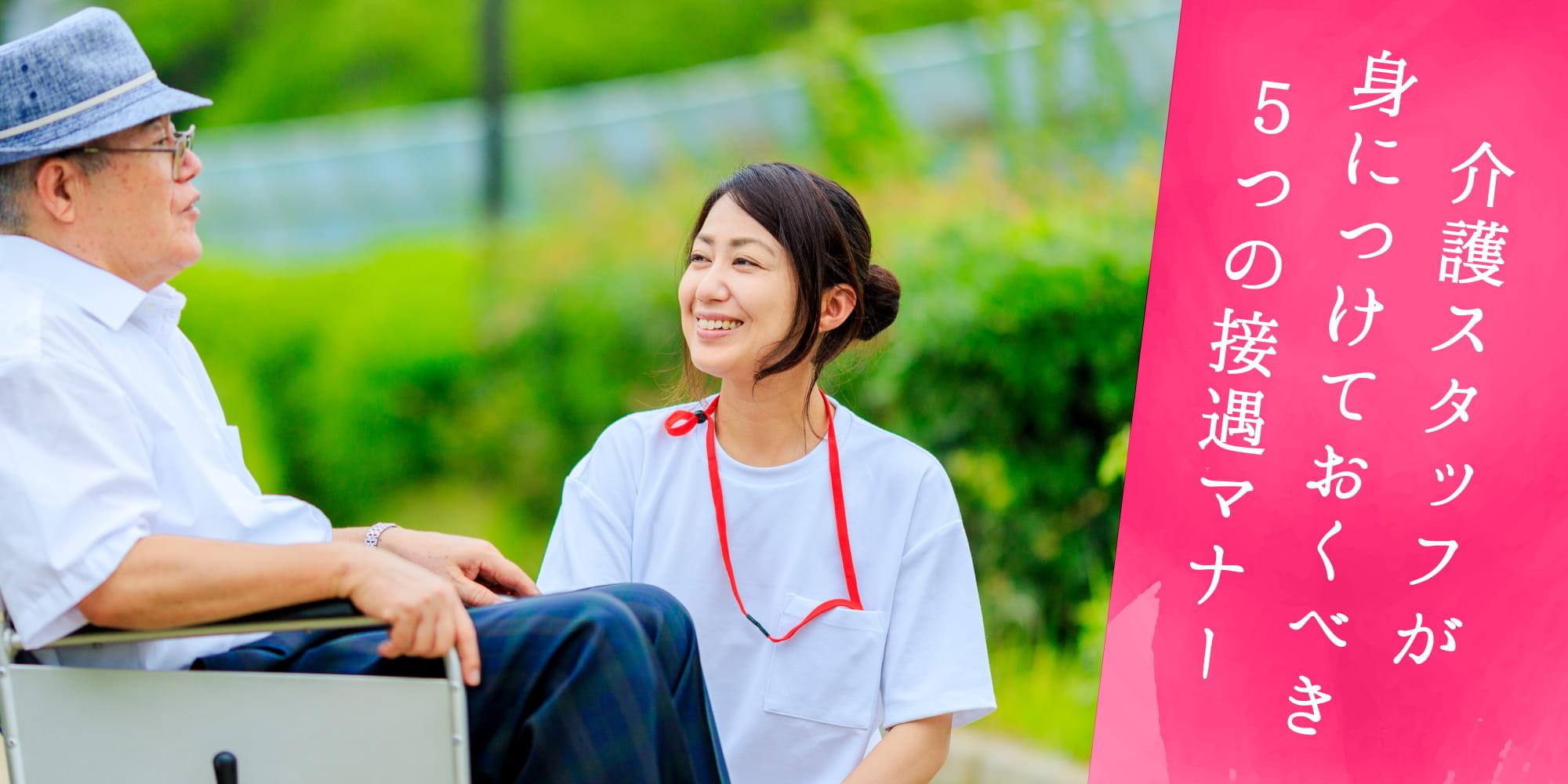 介護スタッフが身につけておくべき5つの接遇マナー