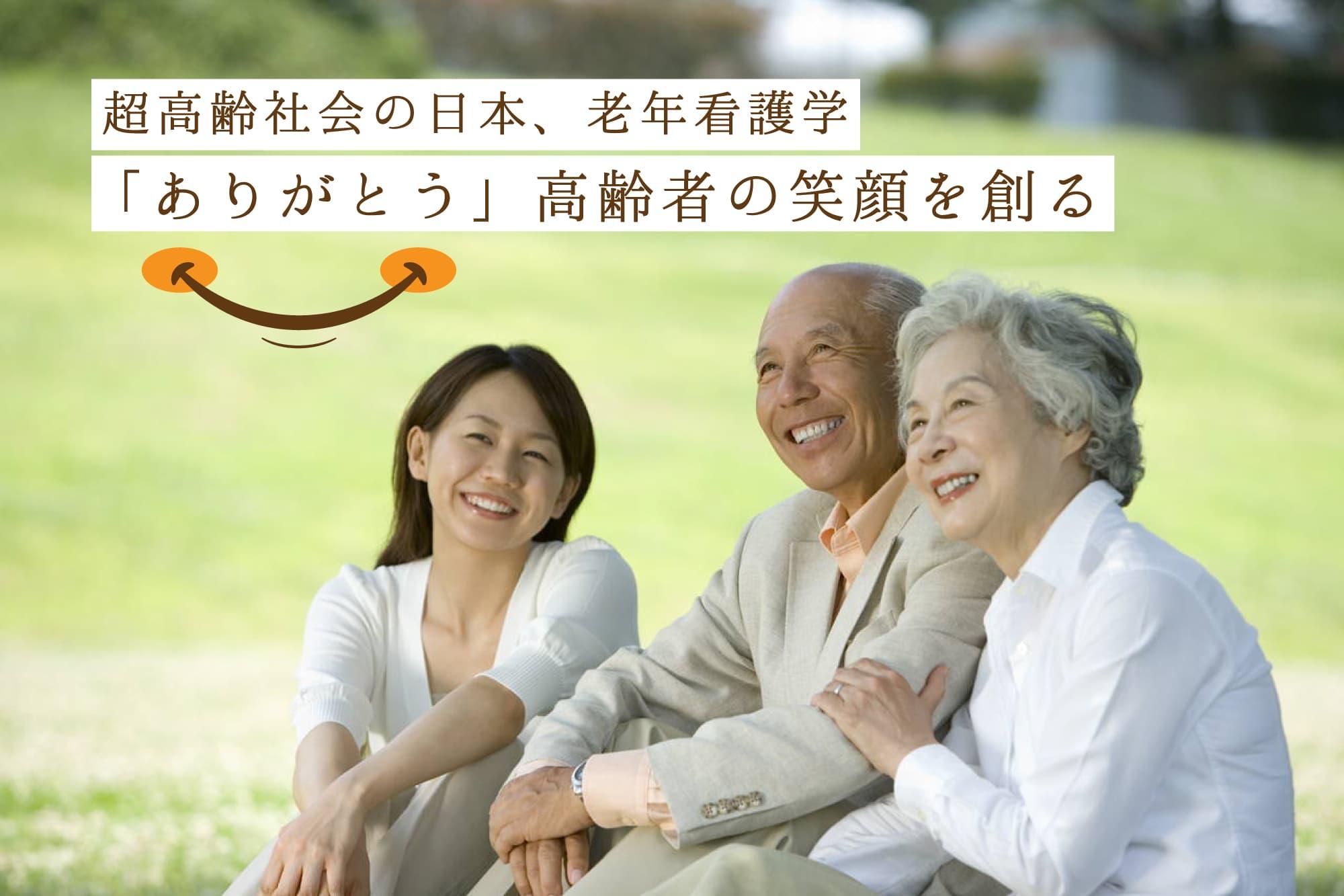 超高齢社会の日本、老年看護学「ありがとう」高齢者の笑顔を創る