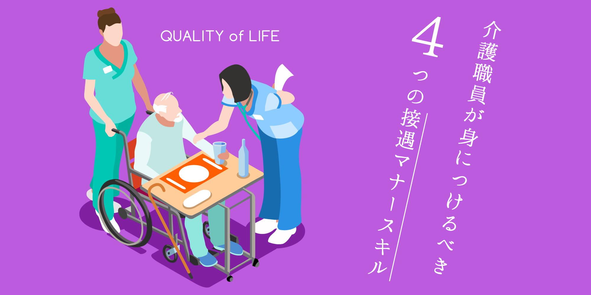 介護職員が身につけるべき4つの接遇マナースキル