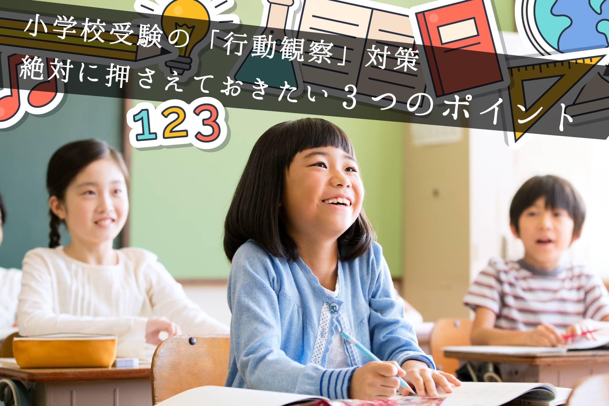 小学校受験「行動観察」対策