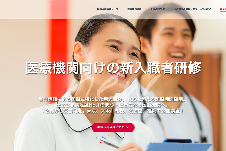 医療機関向けの新人研修