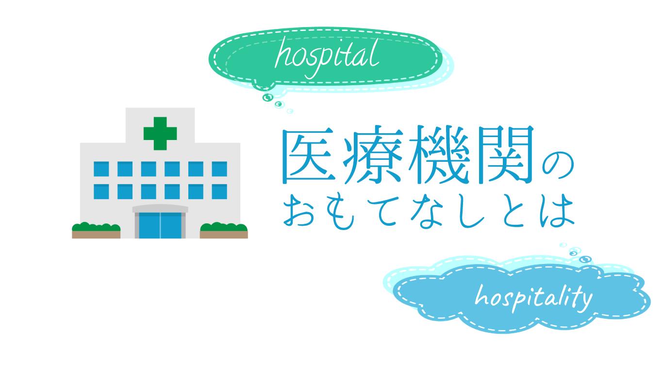 医療機関のおもてなしとは – 医療接遇との違いと具体例